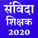 संविदा शिक्षक परीक्षा 2020 icon