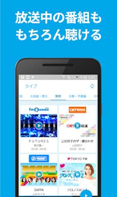 ラジカッター(β) - radikoをMP3でダウンロード ラジオ録音不要のアプリのおすすめ画像4