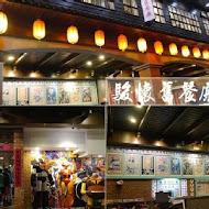 駿懷舊餐廳