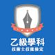 職業安全衛生管理乙級(22200) - 題庫練習 Download for PC Windows 10/8/7