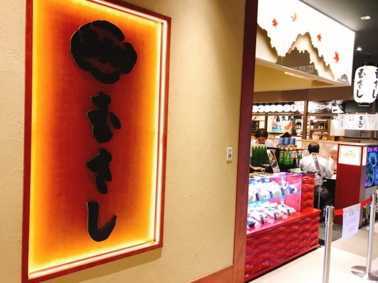 【日本の駅弁】知られざる広島が誇るソウルフード!むすびのむさしの「おにぎり弁当」