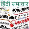 Hindi News India : All Newspaper ( हिंदी समाचार ) apk