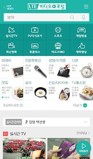 LTE비디오포털 – 실시간 TV, TV다시보기,영화- screenshot thumbnail
