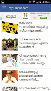 My Kannur (MyKannur.Com)- screenshot thumbnail