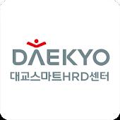 대교스마트 HRD센터 모바일 앱