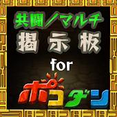 全国共闘募集掲示板 for ポコロンダンジョンズ/ポコダン