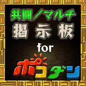 全国共闘募集掲示板 for ポコロンダンジョンズ/ポコダン for PC and MAC