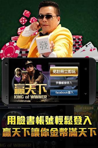 玩免費博奕APP|下載贏天下麻將撲克廳(沈玉琳唯一推薦) app不用錢|硬是要APP