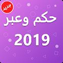 عبر وحكم 2020 بدون نت icon
