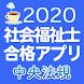 【中央法規】社会福祉士合格アプリ2020 過去+模擬+一問一答