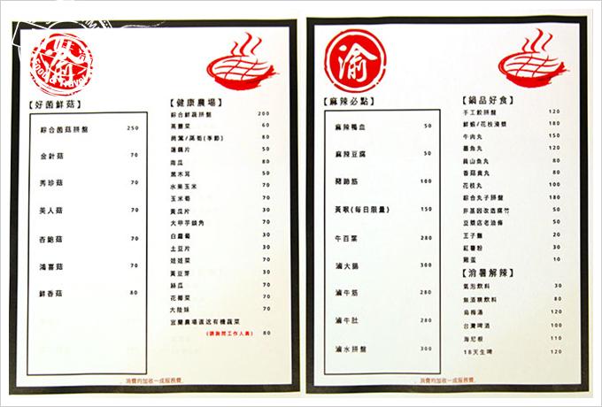 渝都重慶烤魚麻辣火鍋菜單3