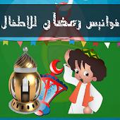 فانوس اغانى رمضان