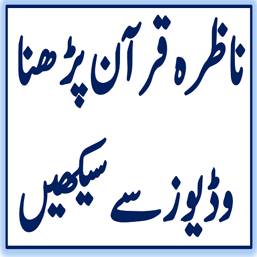Nazra Quran Perhna Seekhain Video Lessons