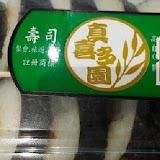 喜多園壽司(自由二路)