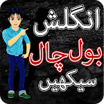 Learn English Talking :Urdu 1.3 Apk