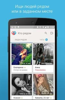 Знакомства рядом ВК (ВКонтакте)
