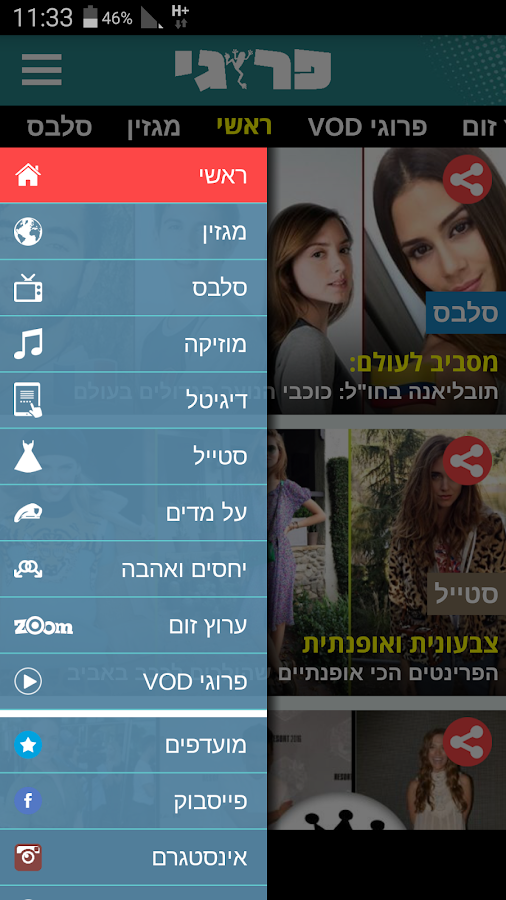 ‫פרוגי‬‎- screenshot