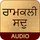 Download Ramkali Sadh With Audio For PC Windows and Mac