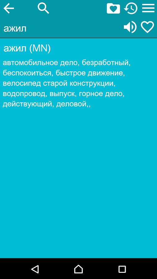Монгольский Язык Словарь