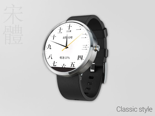 玩個人化App|Chinese Watch Face免費|APP試玩