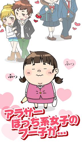 【無料ゲーム】ぼっち育成 ー 恋するブー子
