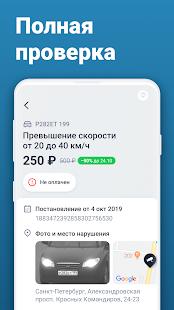App Штрафы ГИБДД официальные - оплата штрафов онлайн APK for Windows Phone
