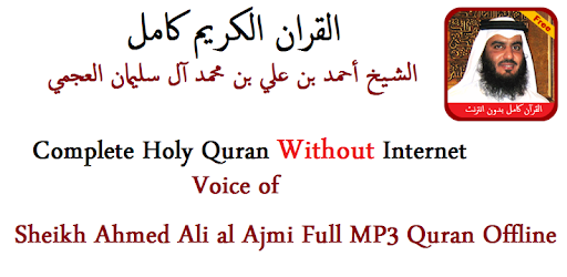 Ahmed Ajmi Full Quran Offline app (apk) free download for Android/PC/Windows screenshot