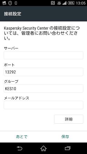 Kaspersky Endpoint Security JP screenshot 3