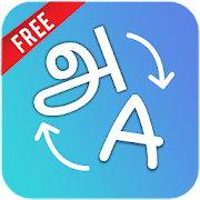 Tamil Dictionary : Free Offline Tamil Dictionary