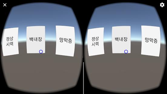 시각장애 체험 VR - náhled