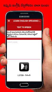 Download Learn English in Telugu - Daily using sentences For PC Windows and Mac apk screenshot 8