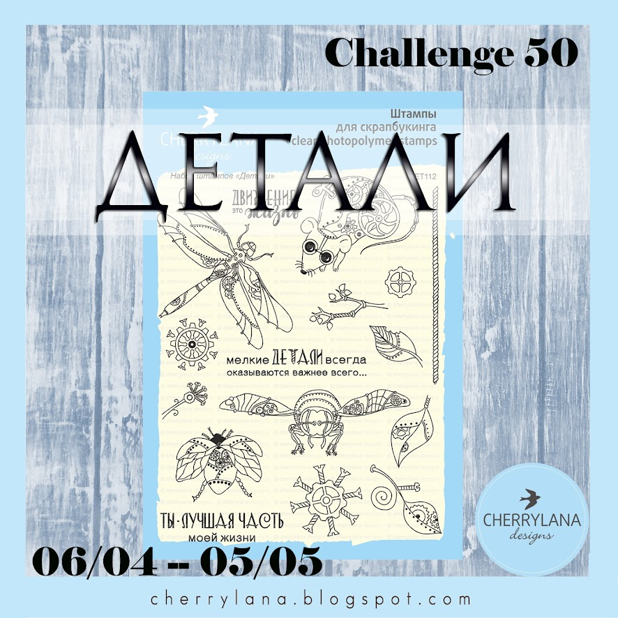 """Challenge 50 - Вдохновляемся штампами """"Детали"""""""