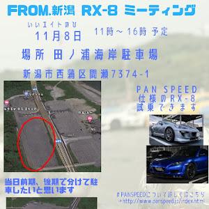RX-8 SE3P H16年式のカスタム事例画像 はるさんの2020年09月19日13:22の投稿