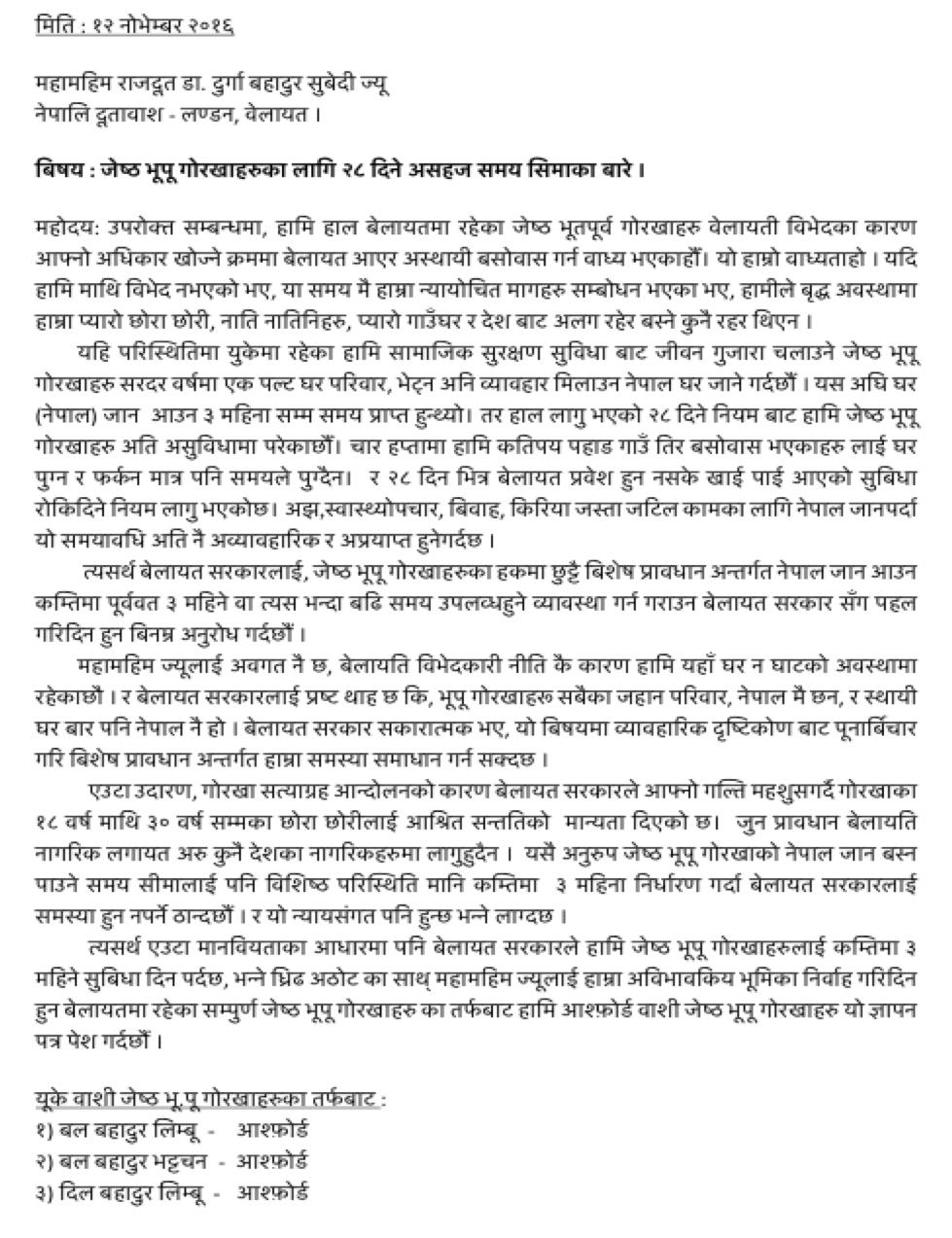 बेलायतका नेपाली राजदूतलाई जेष्ठ भूपू गोरखाहरुको सामूहिक ज्ञापन पत्र