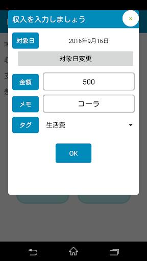 財經必備免費app推薦|簡単! お小遣い帳(収支管理)線上免付費app下載|3C達人阿輝的APP