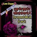 Hindi Love Shayari Images 2020 icon