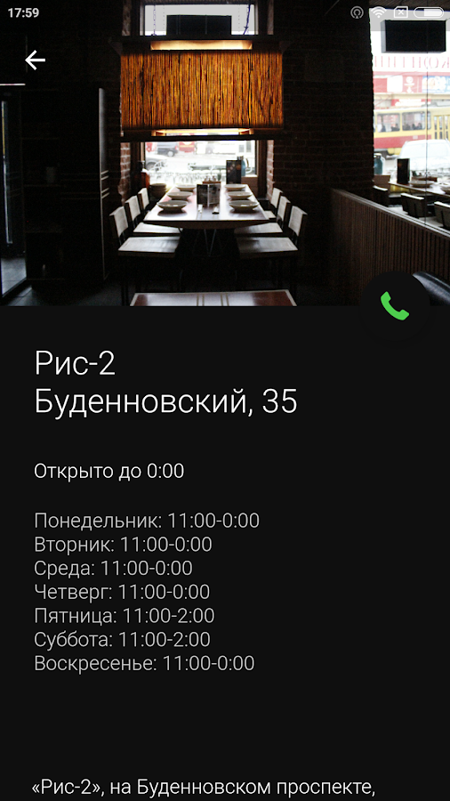 Рестораны РИС — заказ и доставка- screenshot