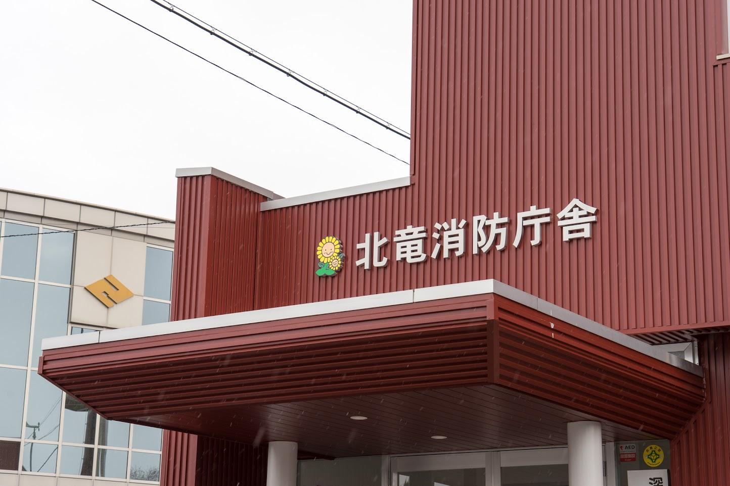 改築後の北竜消防庁舎