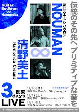 Photo: NOUMAN+清野美土 フライヤー試作 2012.10.03