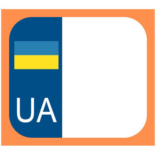Коды регионов Украины