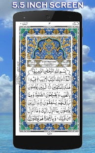 HOLY QURAN (Read Free)- screenshot thumbnail