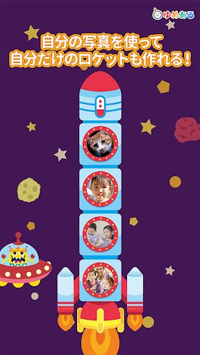 免費下載教育APP|ロケットが飛ぶ日(子供向け宇宙ロケットアプリ) app開箱文|APP開箱王