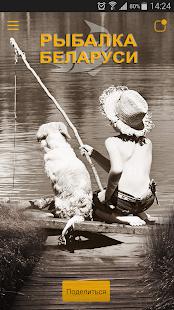 Рыбалка Беларуси - náhled