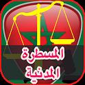 قانون المسطرة المدنية :كامل icon