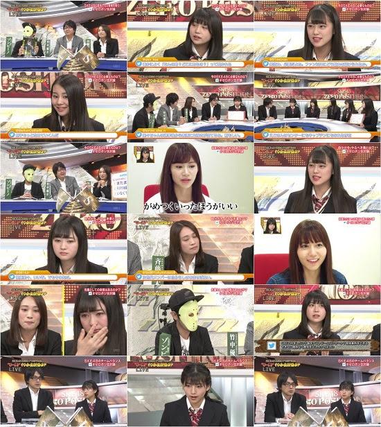 (TV-Variety)(720p) SKE48 ZERO POSITION 3周年記念! U-18 90分生討論SP 171001