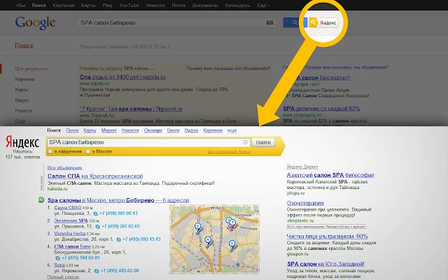 Alternate Google Search