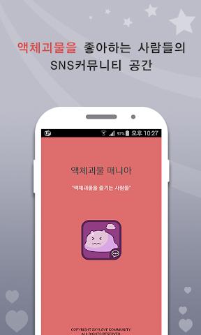 android 액괴매니아 Screenshot 8
