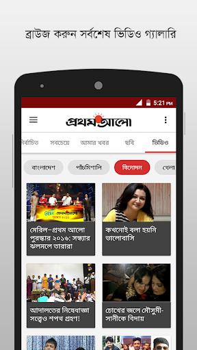 Bangla Newspaper – Prothom Alo 8.5 screenshots 4