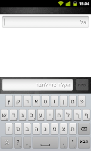 Hebrew Language Pack Screenshot 2