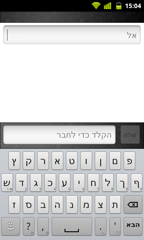 Hebrew Language Pack- screenshot